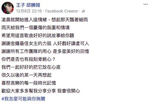 王子寫藏頭詩。圖/摘自王子臉書