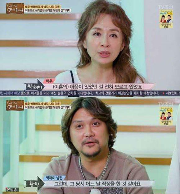 朴海美跟老公一起上節目提起騙婚過往。圖/摘自tfnews