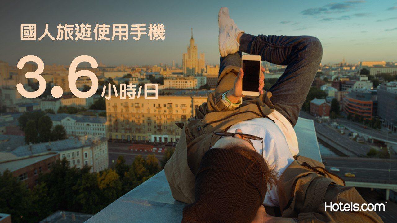國人手機黏著度超越全球均值,每日平均3 6小時。圖/Hotels.com提供