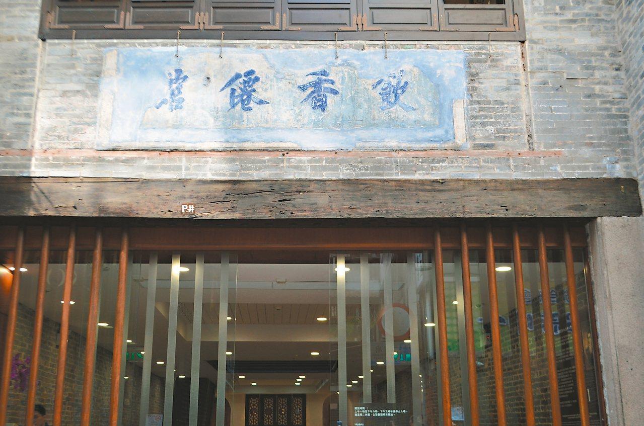 中西藥局斑駁牆面可看出其歷史。 記者魏妤庭/攝影