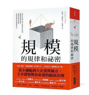 《規模的規律和祕密》,大塊文化出版。
