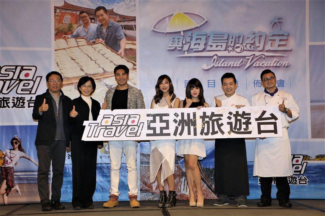 亞洲旅遊頻道今天舉辦旅遊節目「與海島的約定」記者會。圖/擷自臉書