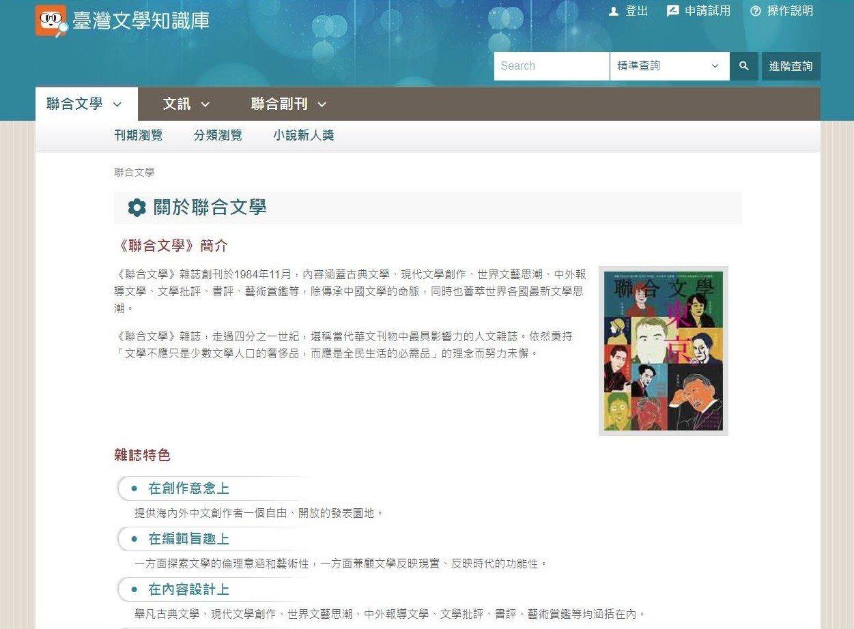 臺灣文學知識庫中的聯合文學期刊,完整記錄25年間小說新人獎創作樣貌演變。