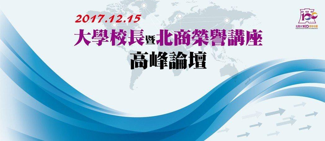 國立臺北商業大學邀請對臺灣高等教育如何培育人才與世界接軌,與未來改革與發展新策略...