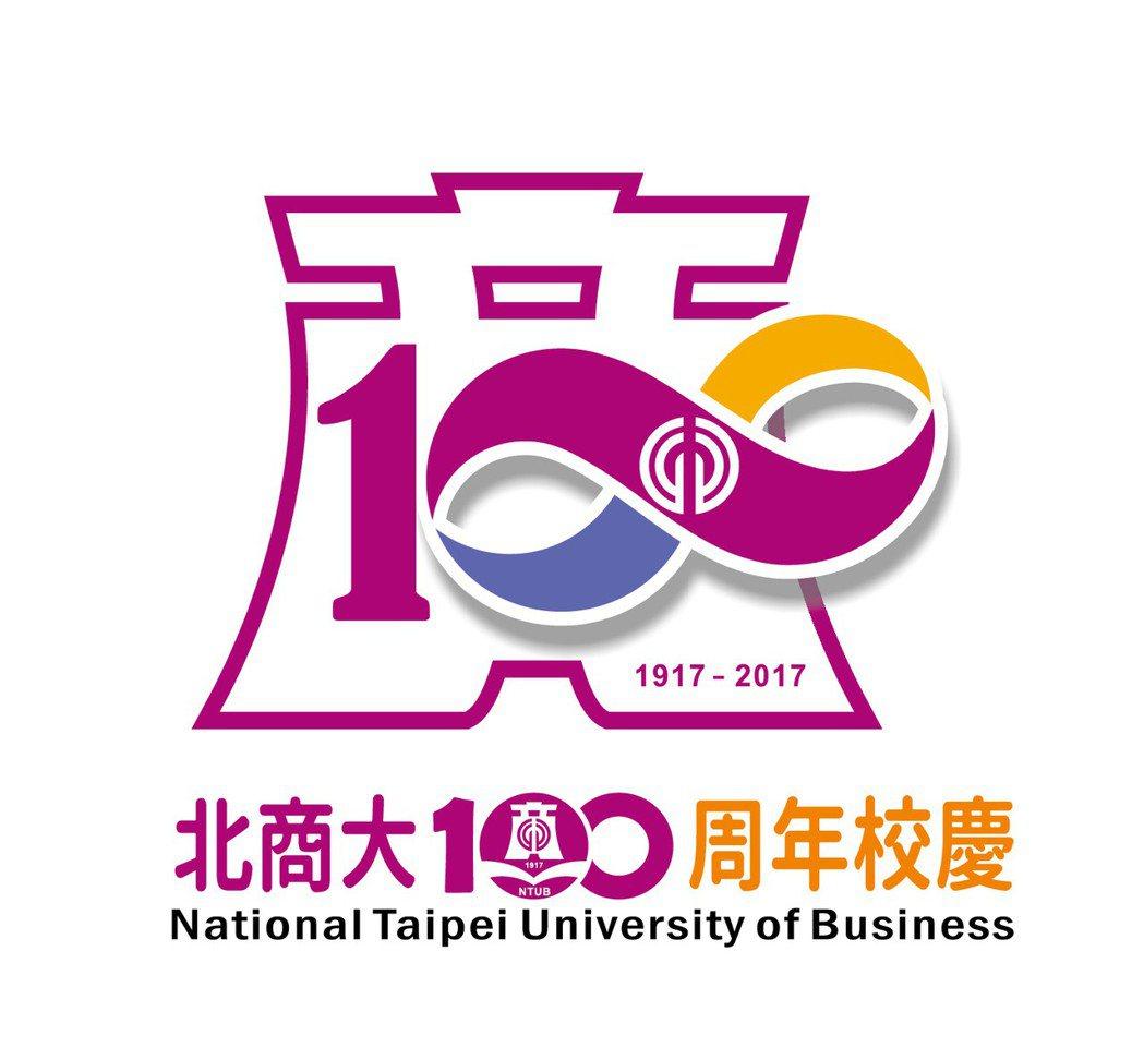 北商百年校慶Logo。 臺北商業大學/提供。
