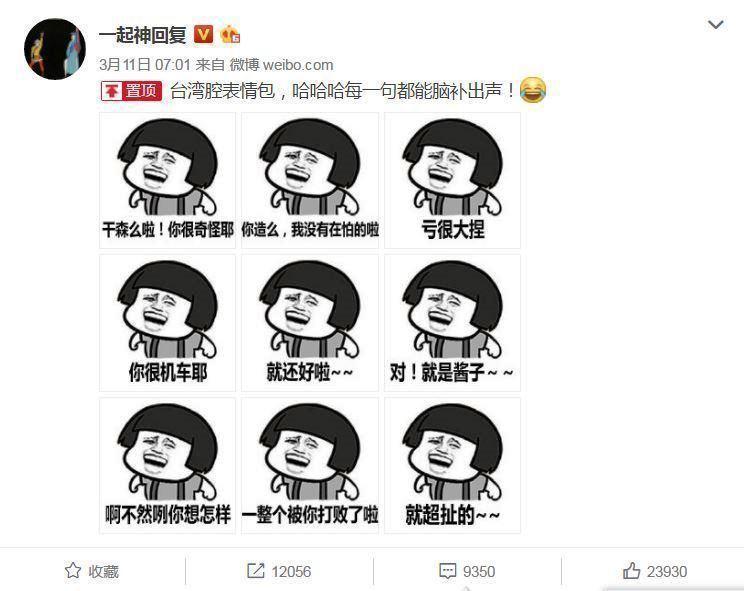 圖片來源/微博:一起神回复