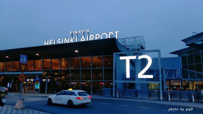 清晨的赫爾辛基機場,芬蘭航空都在第二航廈。圖文來自於:TripPlus