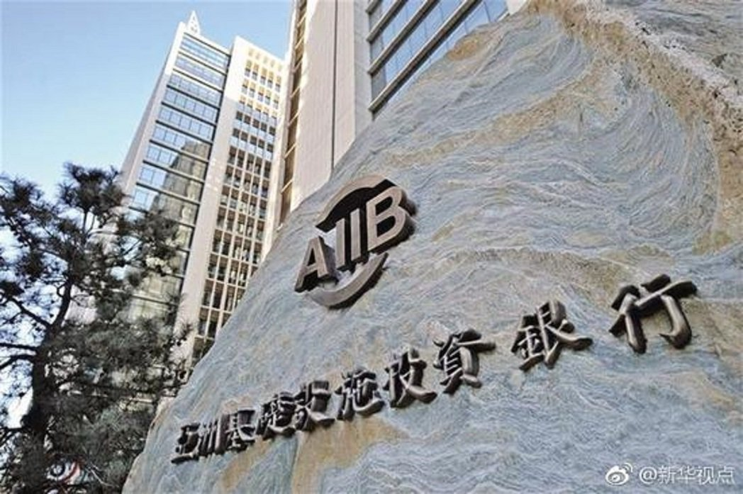 亞投行批准2.5億美元貸款 助北京煤改氣工程