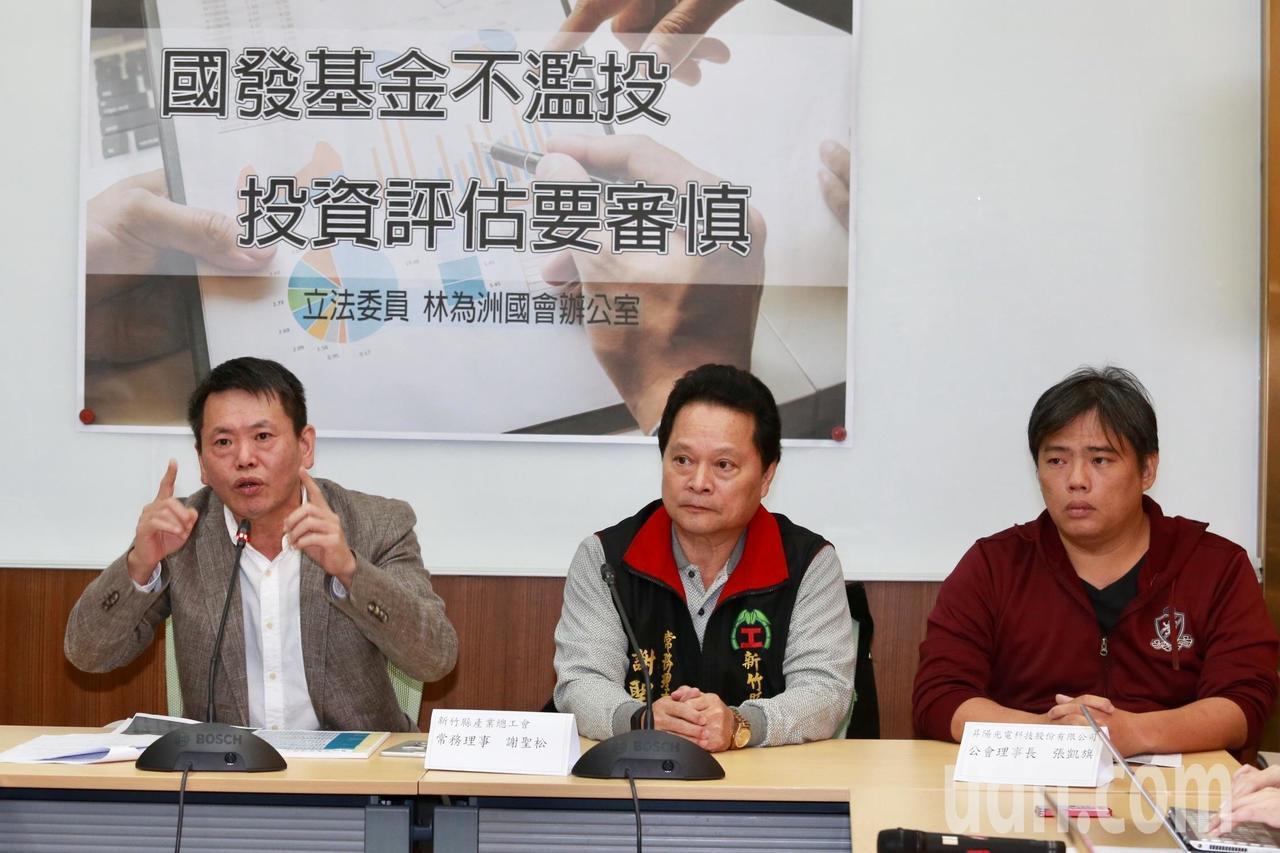 國民黨立委林為洲(左一)上午舉行「國發基金不濫投 投資評估要審慎」記者會,呼籲政...