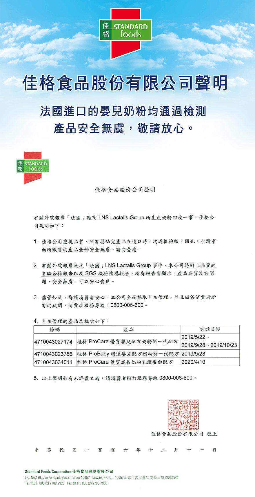 佳格食品下午於官網發布聲明稿。 記者鄧桂芬/翻攝