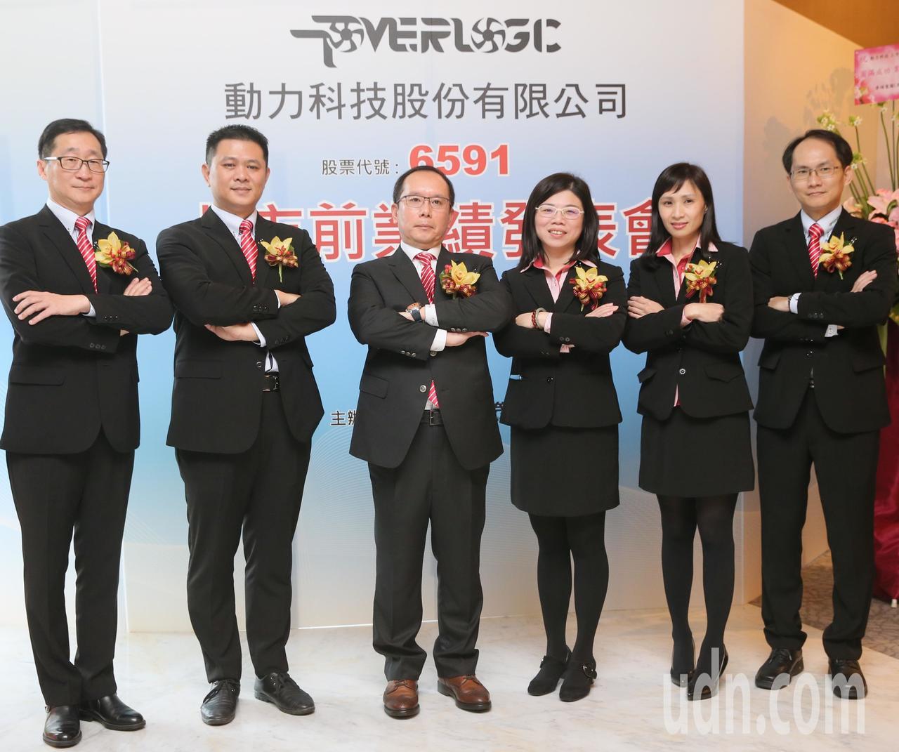 動力科技股份有限公司董事長許文昉(左三),舉辦上市前業績發表會,他帶領著經營管理...