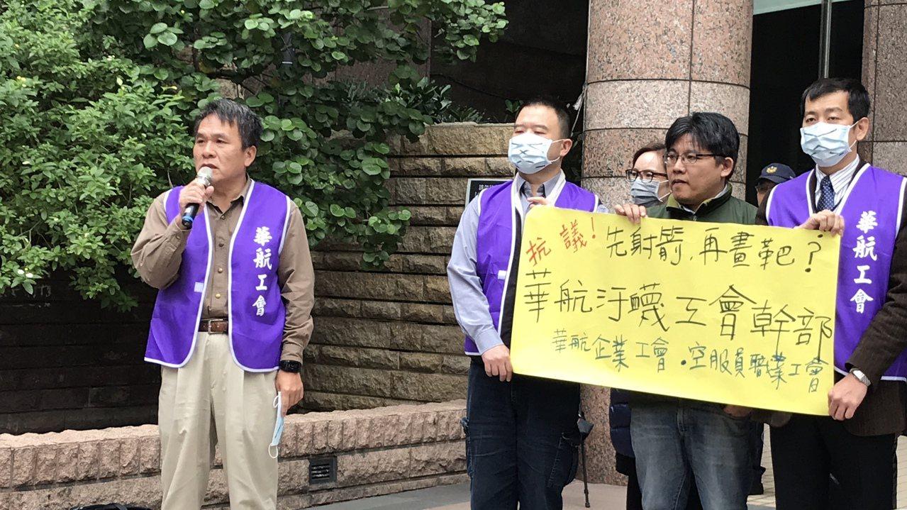 華航工會理事長劉惠宗說,工會內部資源被公司耗費,希望華航不要遵照勞動部裁決。記者...