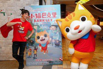 動畫電影「小貓巴克里」是睽違12年再次入圍金馬獎最佳動畫的台灣本土作品,動員兩岸500人力,耗時超過兩年,投注新台幣4千萬製作而成。導演邱立偉說,為了抓住貓咪的獨特性格,他的工作室裡收養了8隻「全職...