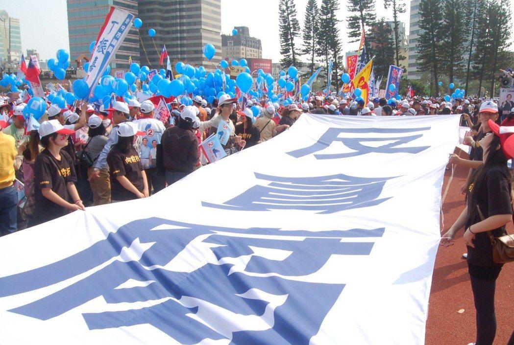 2008年國民黨高舉反貪腐布條,向執政黨嗆聲。 報系資料照