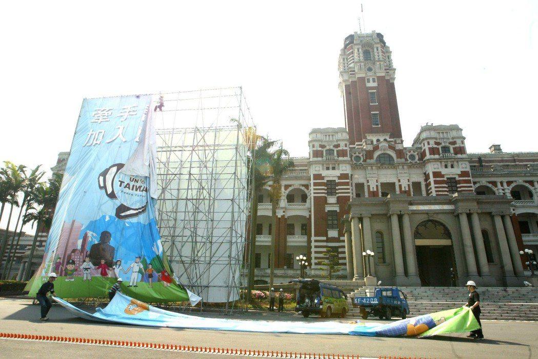 2008年入聯、返聯兩項公投案都在投票中遭否決,工人趕工拆卸總統府前懸掛的「台灣...