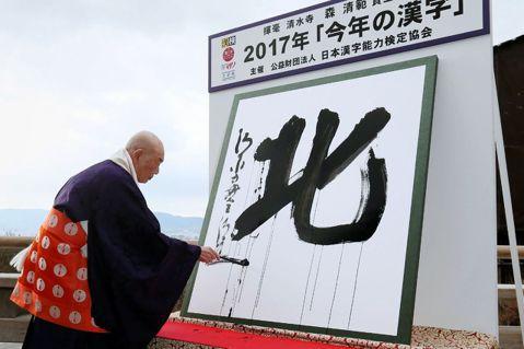 京都清水寺住持森青範大筆揮毫,寫下今年的日本漢字「北」。 圖/法新社