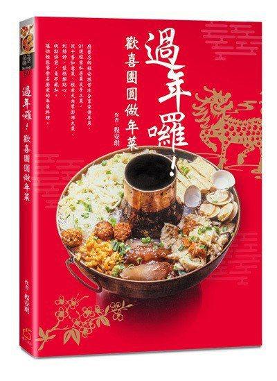 .書名:《過年囉!歡喜團圓做年菜》.作者:程安琪.出版社:橘子文化