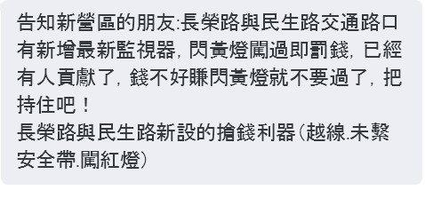 臉書、Line群組奔相走告新監視器無所不罰。記者吳政修/翻攝