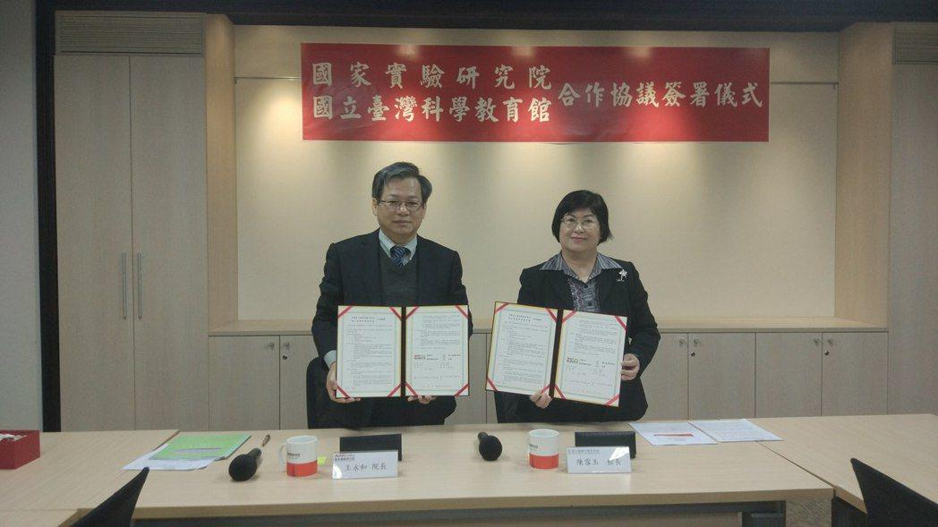 國研院院長王永和(左)與科教館館長陳雪玉(右)今天簽署合作協議。記者林良齊/攝影