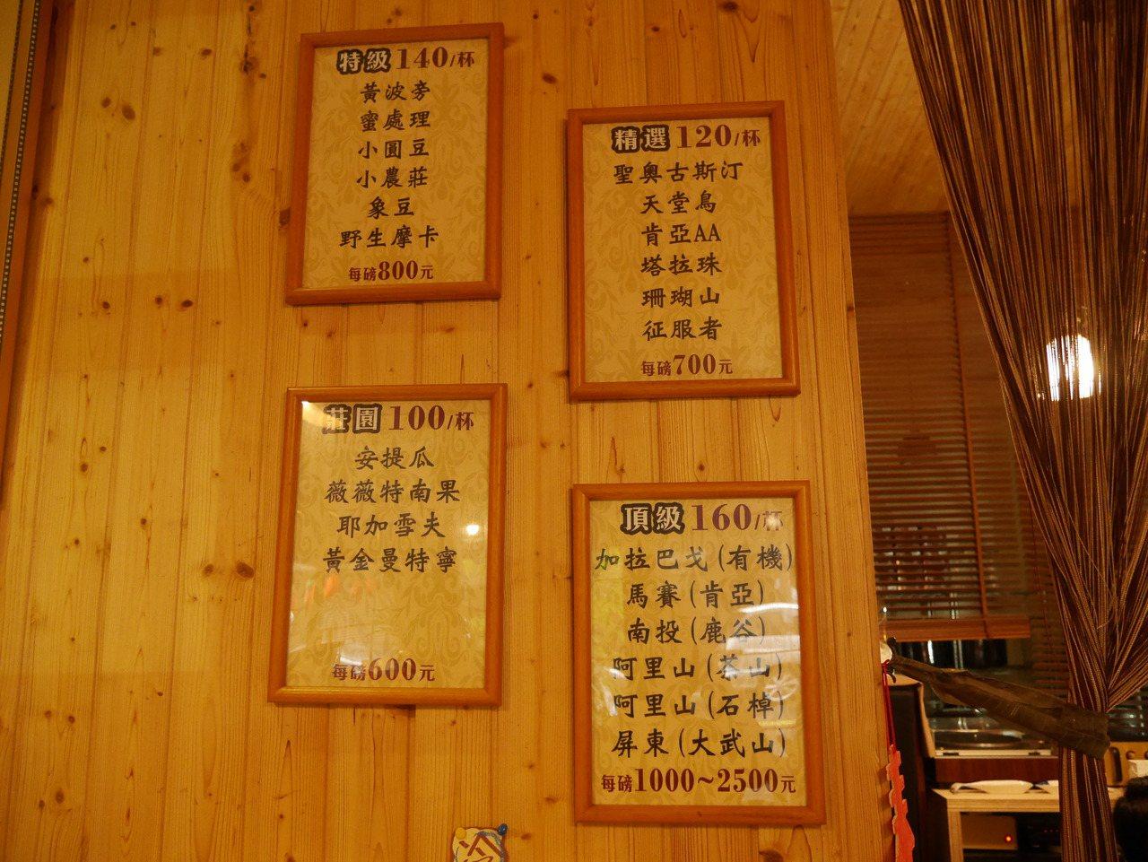 咖咖售價牆上看得見。記者吳淑君/攝影