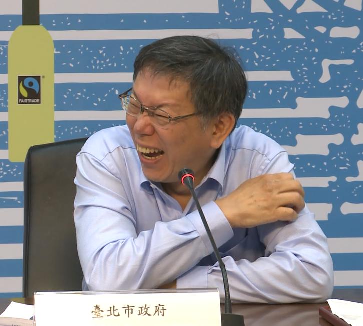 柯文哲出席台北市公平貿易城市授證儀式記者會,被媒體追問總統民調慘敗時哈哈大笑。記...