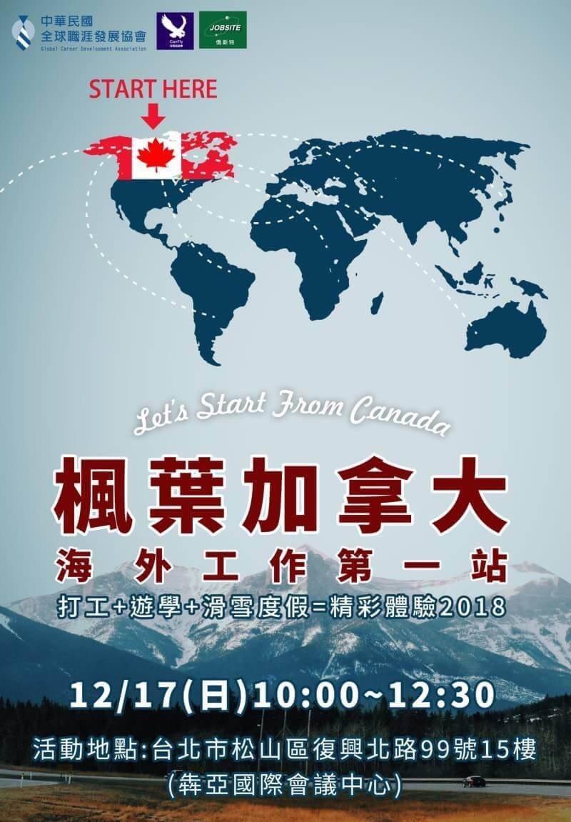 中華民國全球職涯發展協會周日(17日)上午在台北市舉辦加拿大工讀留學的分享會。圖...