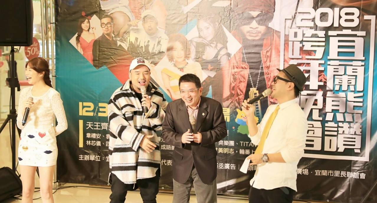 宜蘭市長江聰淵(右2)率領市政團隊,連續多年舉辦跨年晚會活動。圖/宜蘭市公所提供