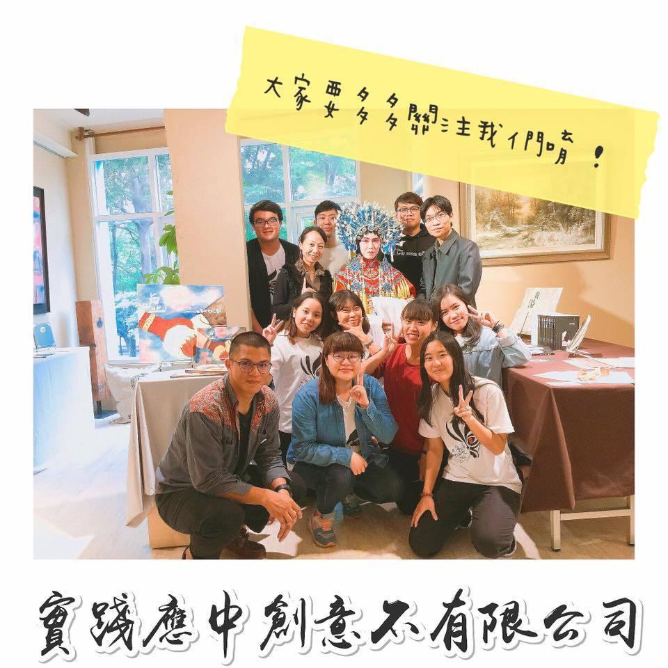 實踐大學中文系成立「實踐應中創意不公司」,員工共15人。記者徐白櫻/翻攝