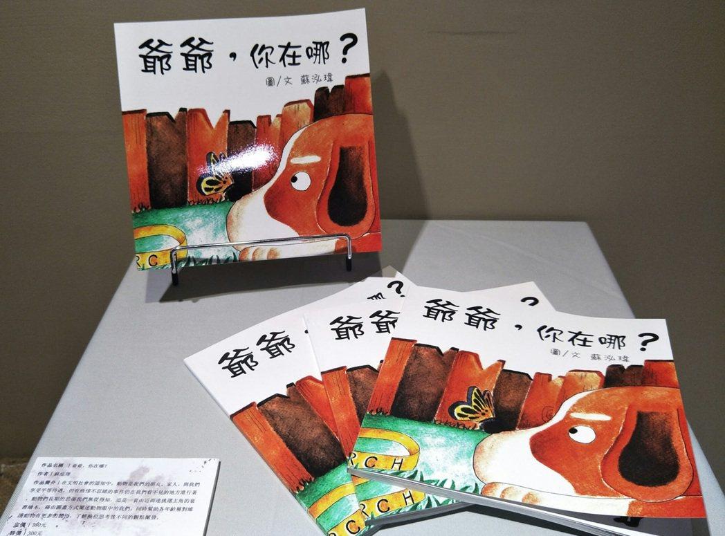 作品之一,文創公司出版的兒童繪本。記者徐白櫻/翻攝