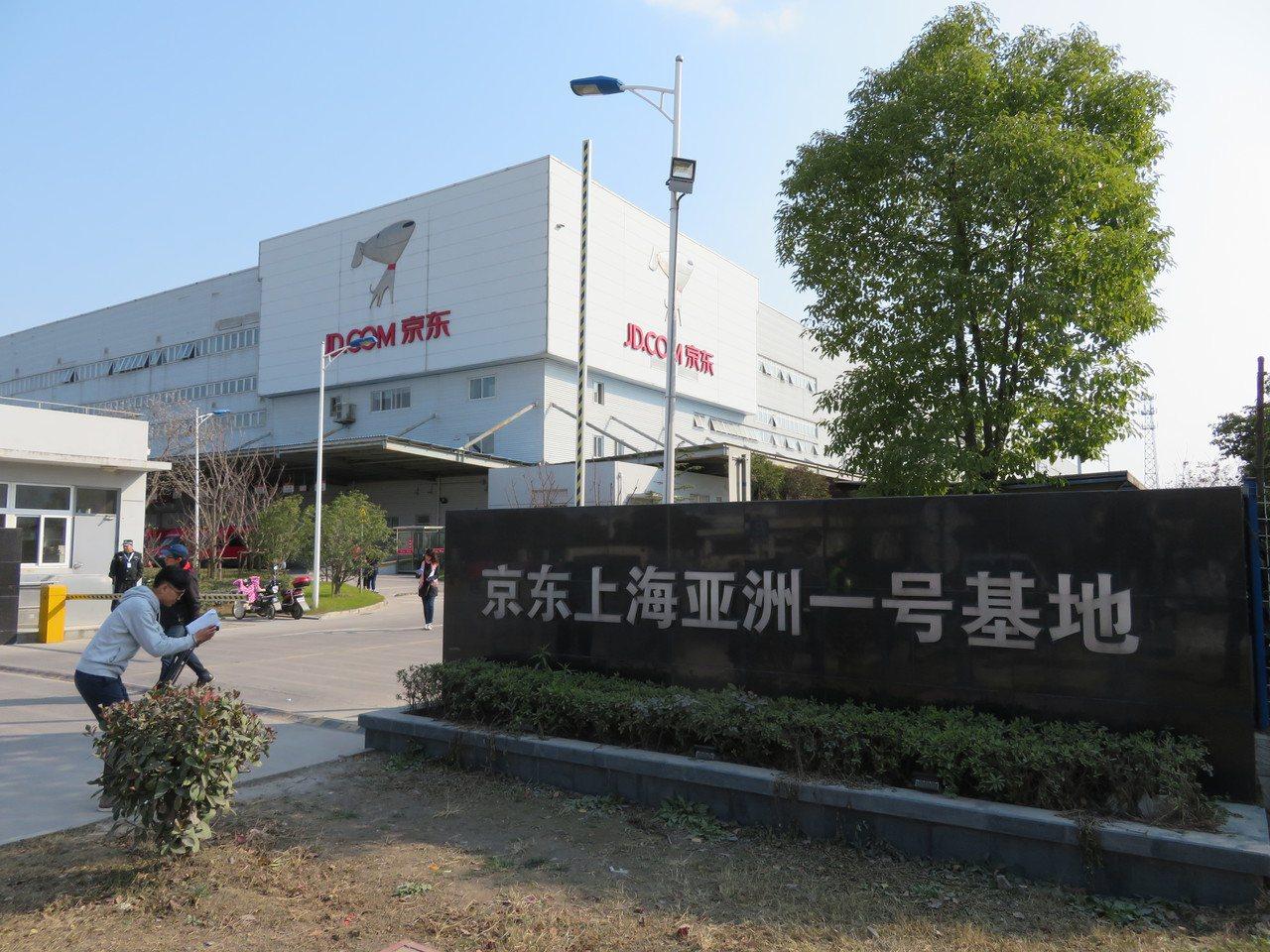 京東位於上海嘉定的上海物流中心—「亞洲一號」,面積超過14個足球場。目前創下的紀...