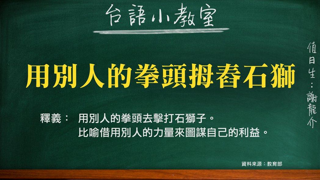 龍介台語小教室:用別人的拳頭拇舂石獅