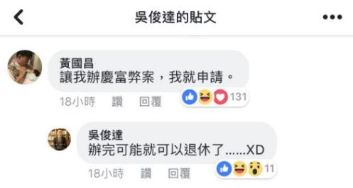 律師吳俊達在臉書發文諷刺,他其實比較支持教授轉任司法官,法學副教授出身、時代力量...