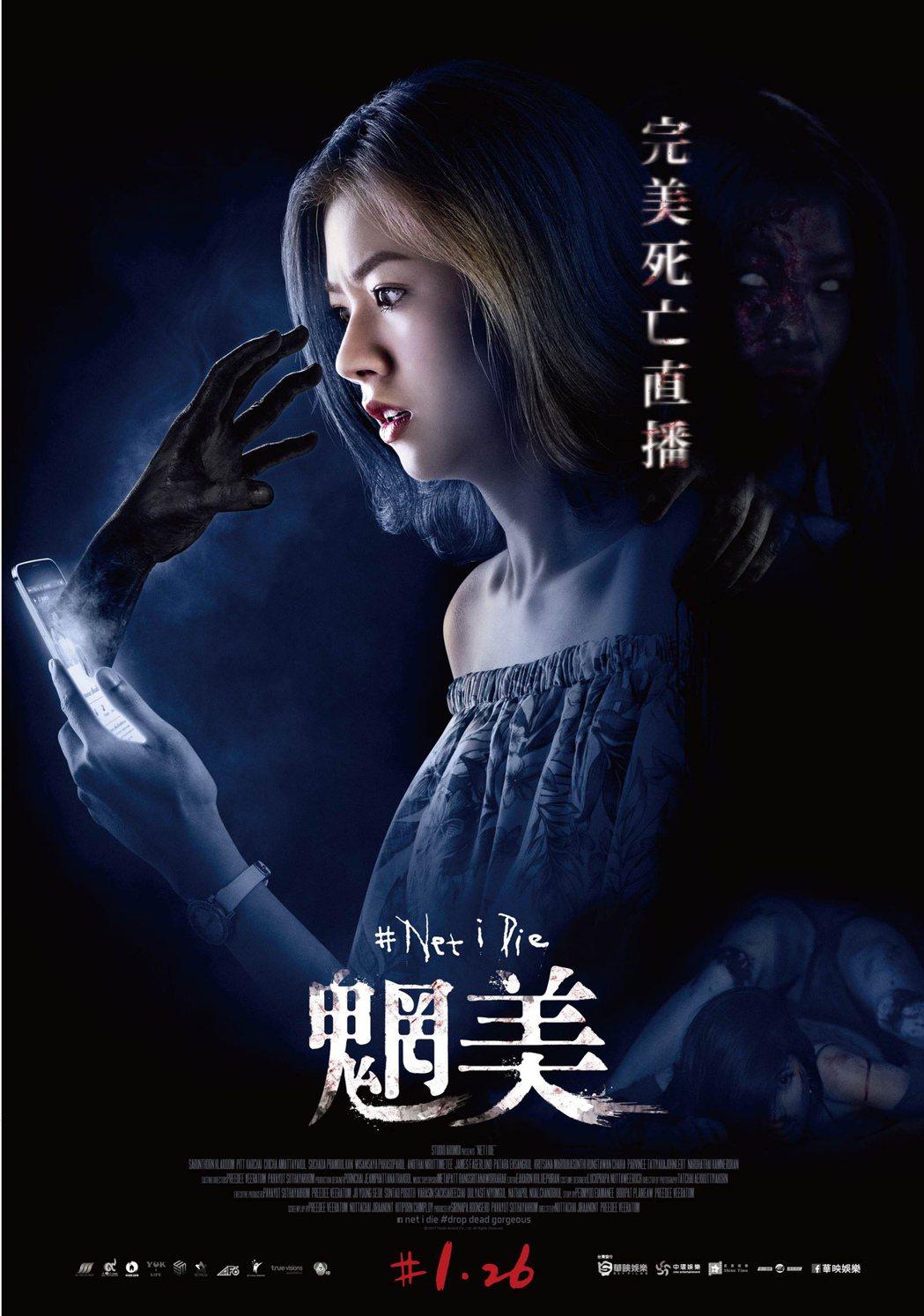 「魍美」正式海報,女主角意外撞臉王祖賢。圖/華映提供