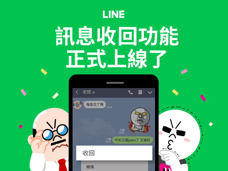 圖擷自Line台灣官方部落格