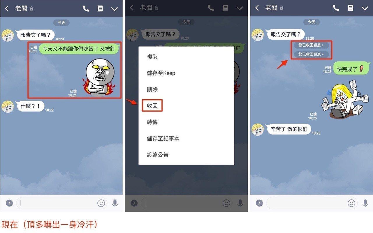 「回收」新功能讓用戶可以連同對方手機上的訊息一起刪除。 圖擷自Line台灣官方部...