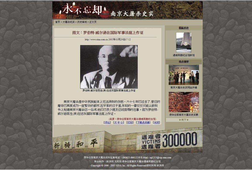 被稱為「藍眼睛的南京人」的威爾遜醫生,曾在南京大屠殺時期救助眾多中國人。 圖/擷...