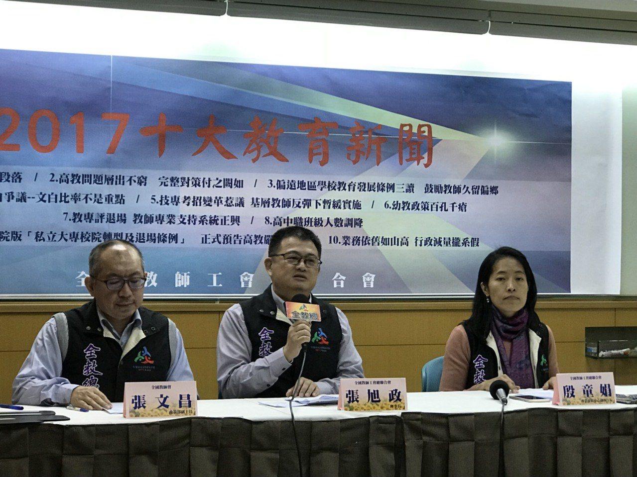 全國教師工會總聯合會昨天招開記者會,公布2017年度十大新聞。 記者馮靖惠/攝影