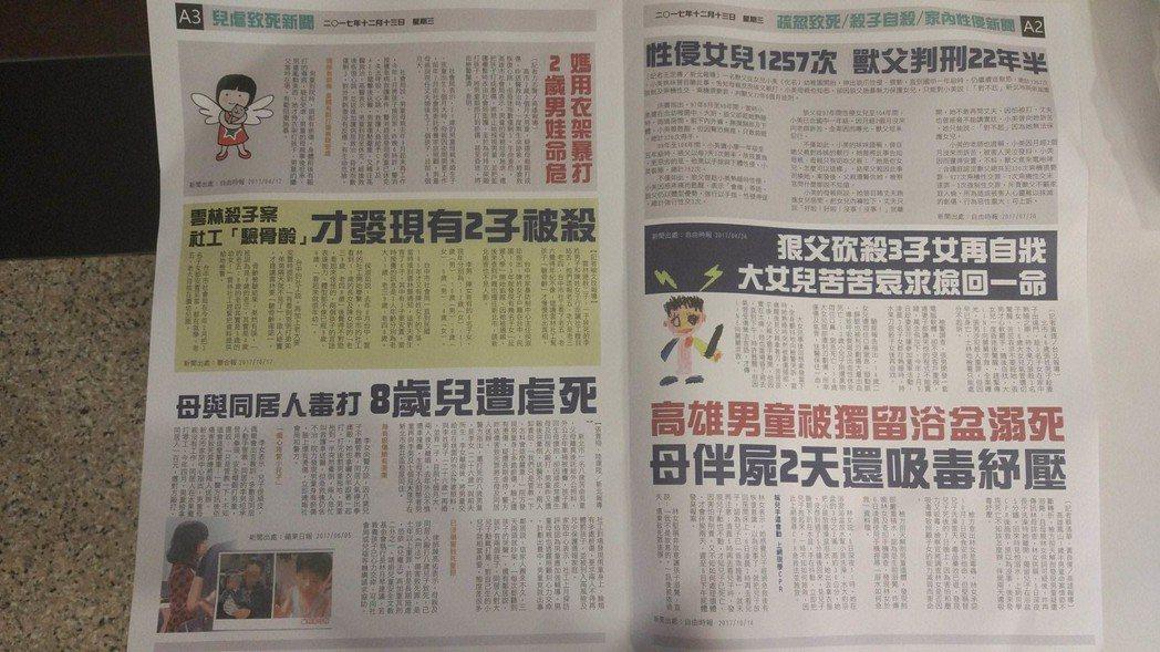 家扶昨天公布「十大兒保新聞」。記者林良齊/攝影