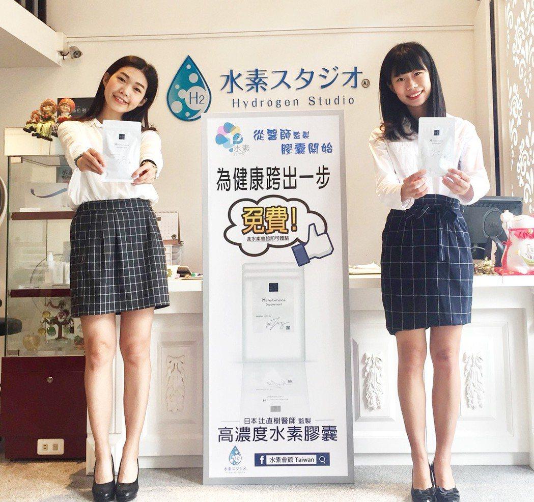 日本醫師監製、日本原裝進口的高濃度水素膠囊,今起正式上市銷售,全台水素會館舉辦免...