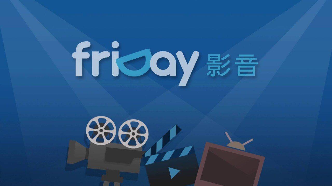 遠傳電信旗下friDay影音宣布,將提供ELEVEN體育家族雙頻道直播免費看。 ...