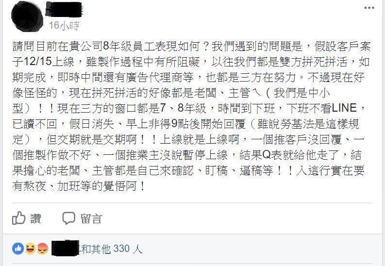 有企業主在臉書抱怨員工下班跟假日不看LINE。圖取自臉書