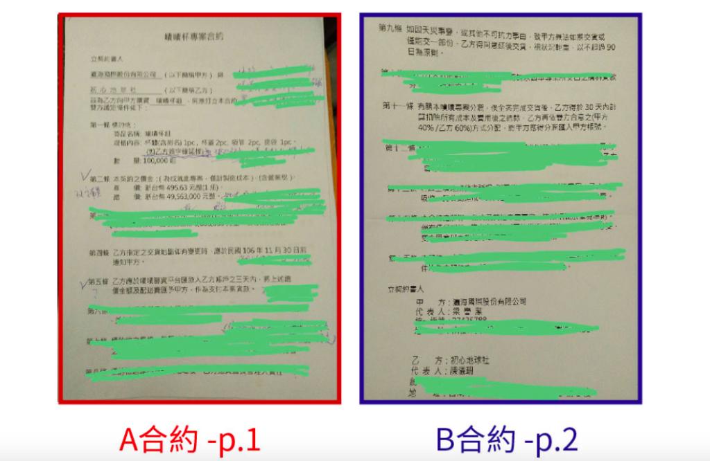 初心地球社的聲明所附上證據為兩方案不同合約的第一頁及第二頁拼接而成! 圖/INS...