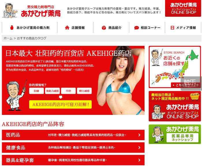 偷偷告訴大家,Akahige藥館官網是有簡體中文的……