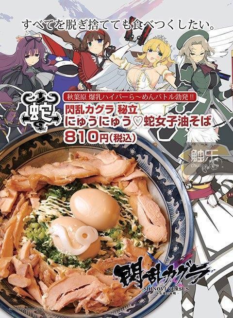 一見到滷蛋,立刻想到爆乳,日本人的想像力唯在這一層能夠如此躍進。