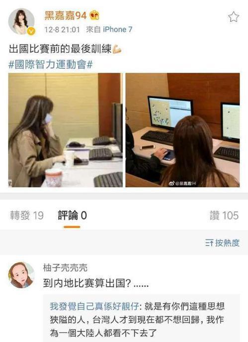 台灣圍棋女神黑嘉嘉近日代表中華台北隊至大陸江蘇參加比賽,賽前她在微博、臉書等多個...