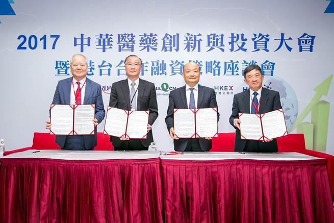 圖2:兩岸四地代表簽署《兩岸四地生物醫藥創新合作平台》協議。左起為香港生物醫藥創...