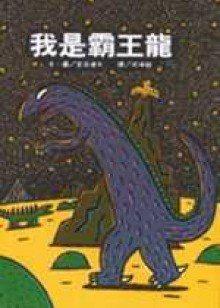 《我是霸王龍》的故事,是我唯一在閱讀時流淚的童書。 圖取自博客來網路書店