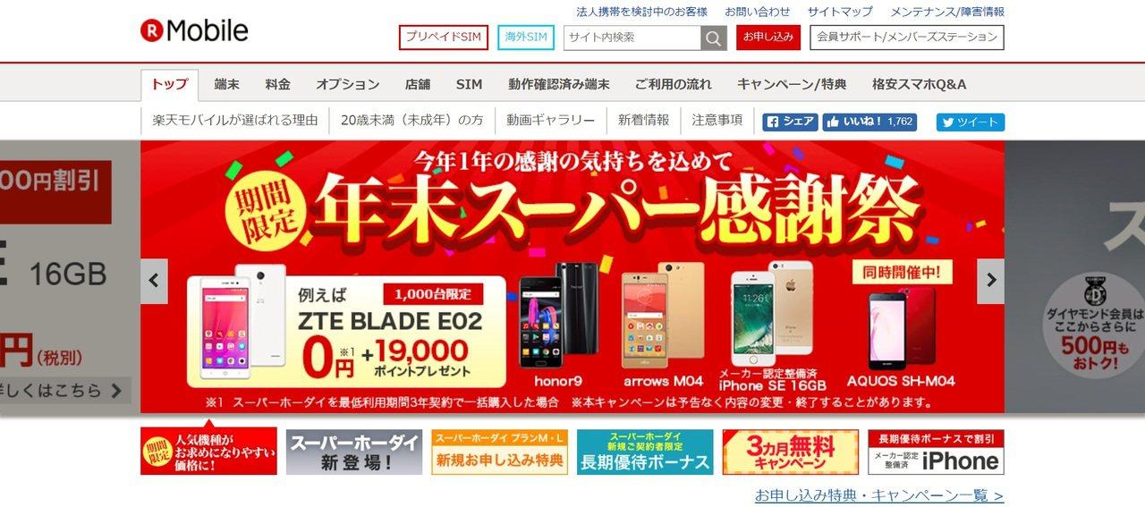 日本樂天近年將觸角伸向廉價行動電話,明年將正式投入行動電話市場。圖片翻攝樂天mo...