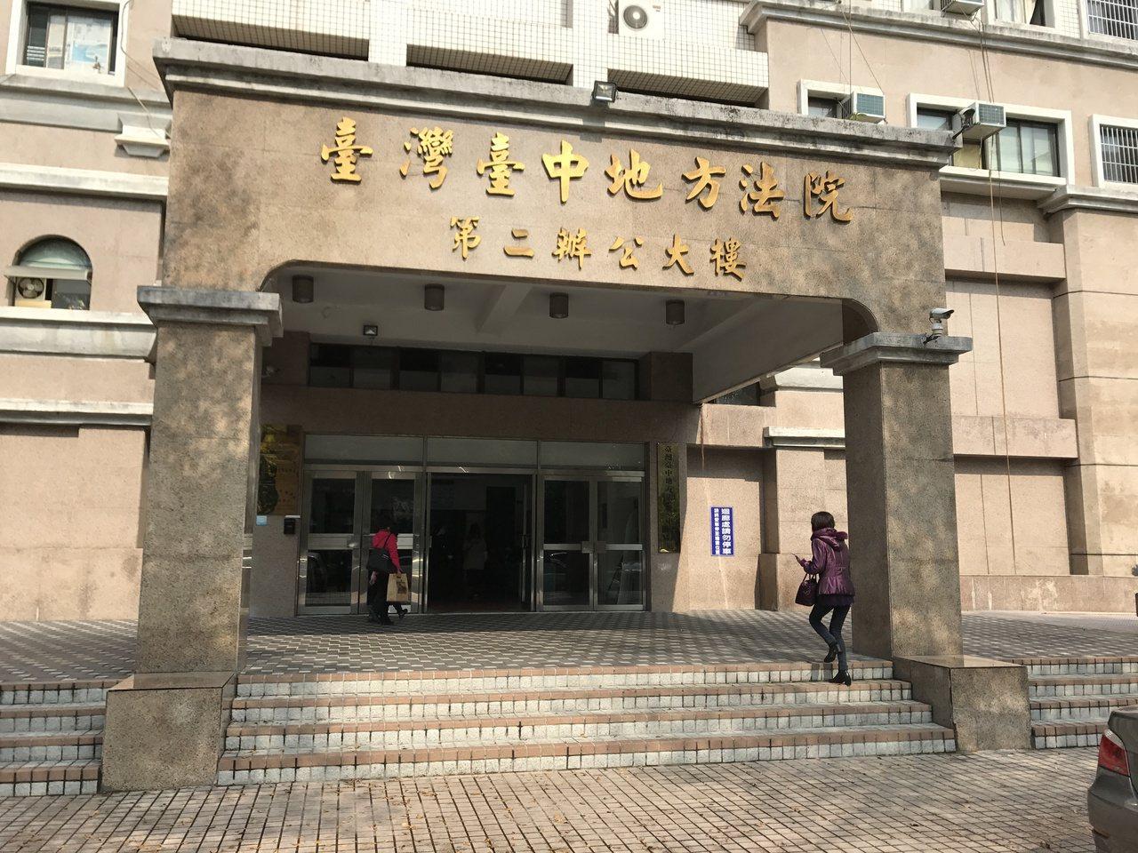 台中地方法院。圖/報系資料照