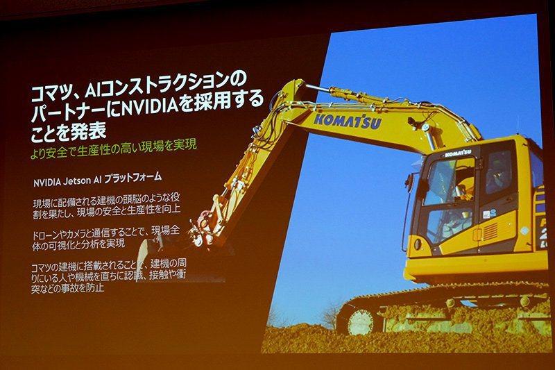 輝達與日本小松製作所合作,將AI導入建築業。(翻攝自網路)